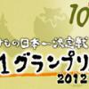 お漬けもの日本一決定戦 T-1グランプリ2012