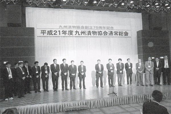 九州漬物協会平成21年度通常総会